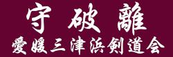 link 剣道会リンク