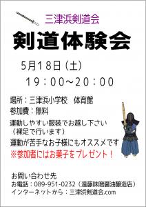 剣道体験会を開催