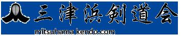 三津浜剣道会