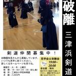 剣道体験会